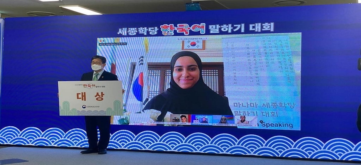 BUB is very proud to announce that Zahra Al Safi won first Prize in a 2020 Korean Language competition, Thursday 8th of October. This was organised in collaboration with the King Sejong Institute and the Ministry of Culture, Sports and South Korean Tourism.